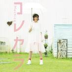 CD/Machico/コレカラ (CD+DVD) (初回限定盤)