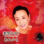 CD/美空ひばり/美空ひばり オール・タイム・ベスト〜あれから〜 (CD+DVD)