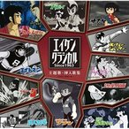 CD/アニメ/エイケンクラシカル since1963 主題歌・挿入歌集 (DVD付)