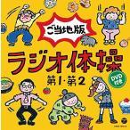 CD/教材/ラジオ体操第1 第2 ご当地版 (CD+DVD)