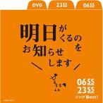 CD/キッズ/0655/2355 ソングBest!明日がくるのをお知らせします (CD+DVD)