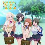 CD/アニメ/普通の女子校生が(ろこどる)やってみた。 ミュージック・アルバム〜夏の思い出作ってみた。〜 (CD+DVD) (限定盤)