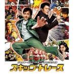 ★BD/洋画/スキップ・トレース(Blu-ray) (本編Blu-ray+特典DVD)