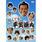 DVD/国内TVドラマ/翔んでる!平賀源内 DVD-SET