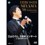 DVD/三山ひろし/三山ひろし 5周年コンサート in 五反田ゆうぽうと