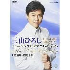 DVD/三山ひろし/三山ひろし ミュージックビデオコレクション 人恋酒場〜四万十川