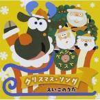 CD/キッズ/スペシャル・ベスト クリスマス・ソング えいごのうた