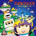 CD/童謡・唱歌/こどもフェスタ〜うきわく☆50ソングス〜 (遊び解説付)