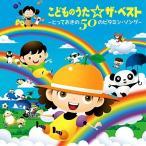 CD/童謡・唱歌/こどものうた☆ザ・ベスト〜とっておきの50のビタミン・ソング〜 (遊び解説付)
