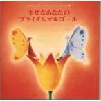 Yahoo!サプライズwebCD/オルゴール/幸せなあなたのブライダルオルゴール