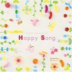 CD/オルゴール/ハッピー・ソング