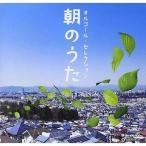 CD/オルゴール/朝のうた