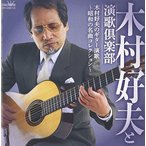 CD/木村好夫と演歌倶楽部/木村好夫のギター演歌 〜昭和の名曲コレクション〜 (廉価盤)