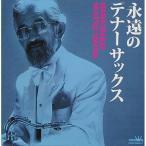 CD/松本英彦/永遠のテナーサックス