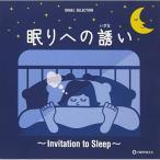 CD/オルゴール/眠りへの誘い 〜Invitation to Sleep〜