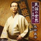 CD/成世昌平/民謡の世界-風の声・故郷の声-