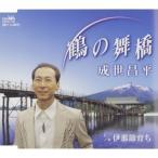 CD/成世昌平/鶴の舞橋/伊那節育ち