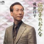 CD/成世昌平/竹川美子/江釣子のおんな/はぐれコキリコ
