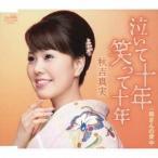 CD/秋吉真実/泣いて十年 笑って十年