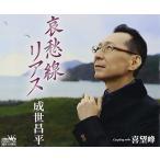 CD/成世昌平/哀愁線リアス