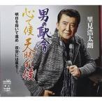 CD/里見浩太朗/男の駅舎/心で候 天晴れ候/明日を抱いて進め/夜空には星を…。