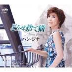 CD/ハン・ジナ/どうせ捨て猫