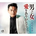 CD/北川大介/男と女/愛をありがとう