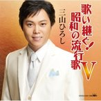 CD/三山ひろし/歌い継ぐ!昭和の流行歌 V