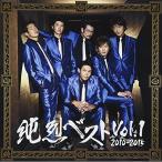 CD/純烈/純烈ベスト Vol.1 2010-2015