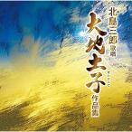 CD/北島三郎/北島三郎歌唱 大地土子作品集