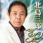 CD/北島三郎/北島三郎 ベスト32