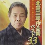 CD/北島三郎/北島三郎作品集ベスト33