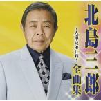 CD/北島三郎/北島三郎 全曲集 人道/兄弟仁義