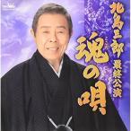 CD/北島三郎/北島三郎最終公演 魂の唄