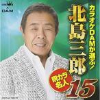 CD/北島三郎/カラオケDAMが選ぶ! 北島三郎 唄カラ名人15