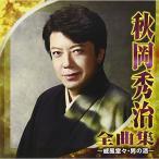 CD/秋岡秀治/秋岡秀治 全曲集 〜威風堂々・男の酒〜