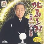 CD/北島三郎/芸道55年の軌跡 Vol.1 1962-1980