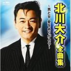 CD/北川大介/北川大介 全曲集 〜男と女・愛をありがとう〜