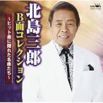 CD/北島三郎/北島三郎 B面コレクション 〜ヒット曲に隠れた名曲たち〜