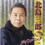 CD/北島三郎/北島三郎 ツインパック