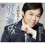 CD/三山ひろし/男の流儀 C/W おんな泣かせ (タイプB)