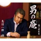 CD/鳥羽一郎/男の庵