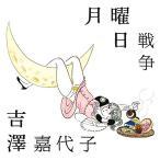 CD/吉澤嘉代子/月曜日戦争 (CD+カセット) (初回限定盤)