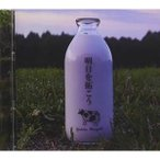 CD/半崎美子/明日を拓こう (CD+DVD) (特別盤)