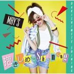 CD/MAY'S/抱きしめてShining (TYPE-B)