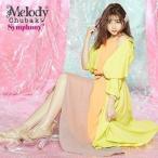 CD/メロディー・チューバック/Symphony (Type-B)