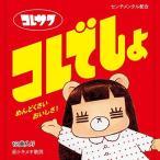 CD/コレサワ/コレでしょ (CD+DVD) (初回限定盤)