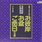 CD/前川博邦/お経 家庭で出来る法要 曹洞宗