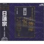 CD/上田尚教/家庭で出来る法要 日蓮宗 お彼岸・お盆・ご命日のお経