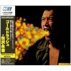 CD/矢沢永吉/ゴールドラッシュ